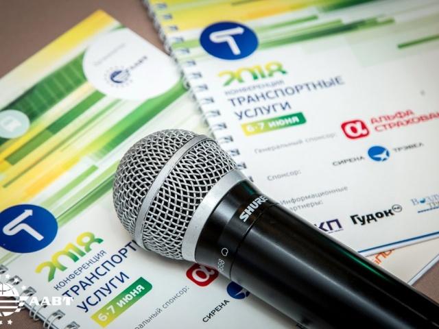 Завершена ежегодная отраслевая конференция «Транспортные услуги – 2018»