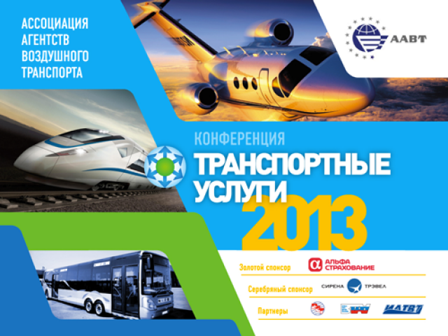 Транспортные Услуги 2013