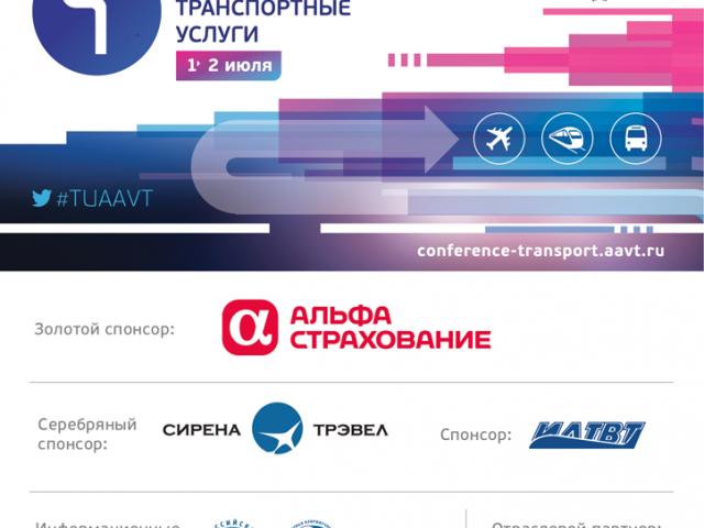 Транспортные Услуги 2015