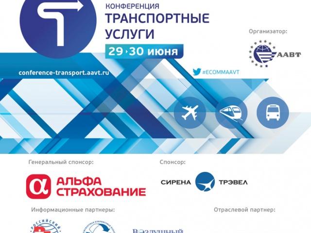 Транспортные услуги 2016