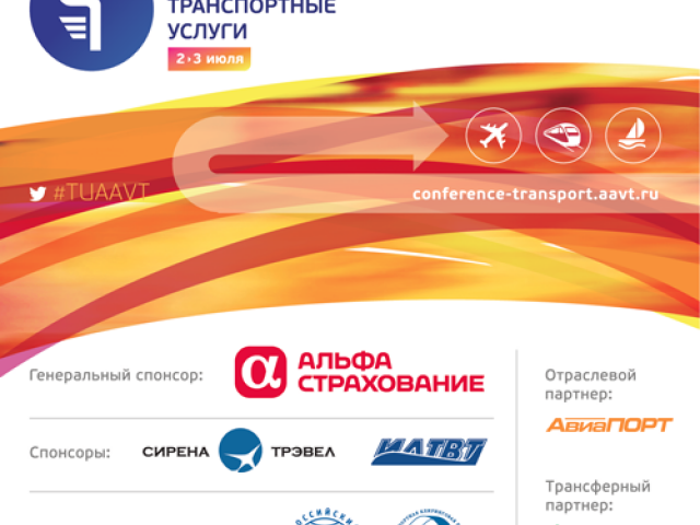 Транспортные Услуги 2014