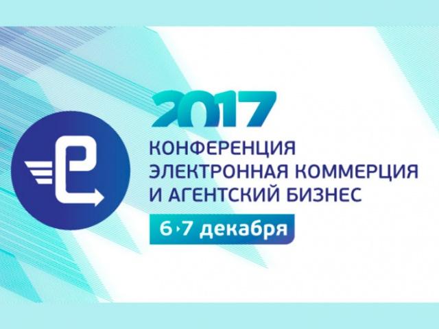 Конференция Электронная коммерция 2017
