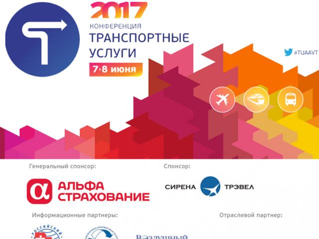 Конференция Транспортные услуги 2017